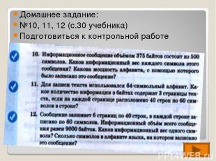 Домашнее задание: №10, 11, 12 (с.30 учебника) Подготовиться к контрольной работе