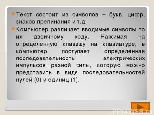 Текст состоит из символов – букв, цифр, знаков препинания и т.д. Компьютер разли