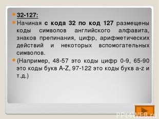32-127: Начиная с кода 32 по код 127 размещены коды символов английского алфавит