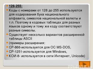 128-255: Коды с номерами от 128 до 255 используются для кодирования букв национа