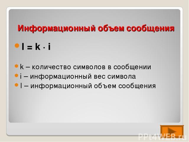 Информационный объем сообщения I = k · i k – количество символов в сообщении i – информационный вес символа I – информационный объем сообщения
