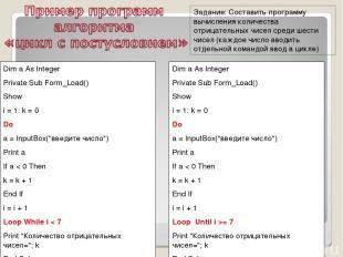 Задание: Составить программу вычисления количества отрицательных чисел среди шес