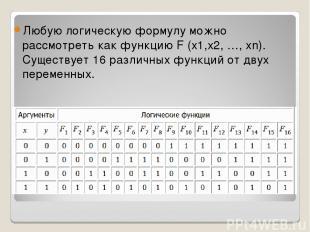 Любую логическую формулу можно рассмотреть как функцию F (x1,x2, …, xn). Существ