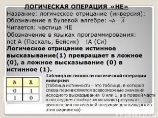 ЛОГИЧЕСКАЯ ОПЕРАЦИЯ «НЕ» Название: логическое отрицание (инверсия): Обозначение