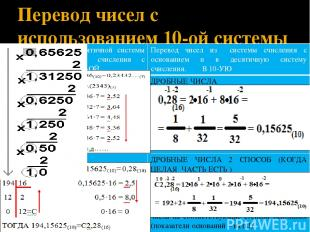 Перевод чисел с использованием 10-ой системы счисления Перевод чисел издесятично