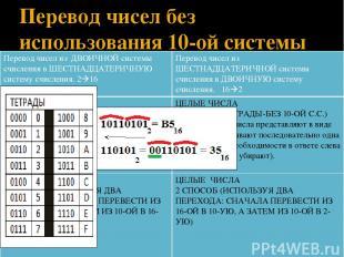 Перевод чисел без использования 10-ой системы счисления Перевод чисел изДВОИЧНОЙ