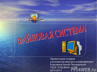 Презентация создана учителем математики и информатики Ковалевой Анной Леонидовно