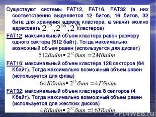 Существуют системы FAT12, FAT16, FAT32 (в них соответственно выделяется 12 битов