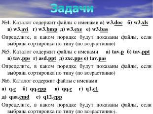 №4. Каталог содержит файлы с именами а) w3.doc б) w3.xls в) w3.avi г) w3.bmp д)