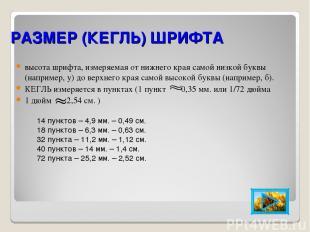 РАЗМЕР (КЕГЛЬ) ШРИФТА высота шрифта, измеряемая от нижнего края самой низкой бук