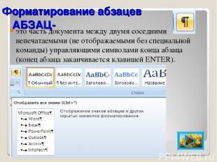 АБЗАЦ- это часть документа между двумя соседними непечатаемыми (не отображаемыми