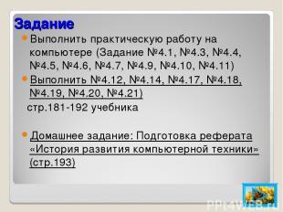Задание Выполнить практическую работу на компьютере (Задание №4.1, №4.3, №4.4, №