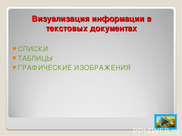 Визуализация информации в текстовых документах СПИСКИ ТАБЛИЦЫ ГРАФИЧЕСКИЕ ИЗОБРАЖЕНИЯ
