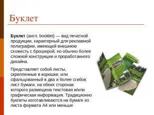 Буклет Буклет(англ.booklet) — вид печатной продукции, характерный для рекламно