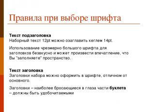 Правила при выборе шрифта Текст подзаголовка Наборный текст 12pt можно озаглавит