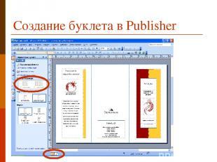 Создание буклета в Publisher