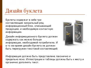 Дизайн буклета Буклеты содержат в себе три составляющие: визуальный ряд, информа