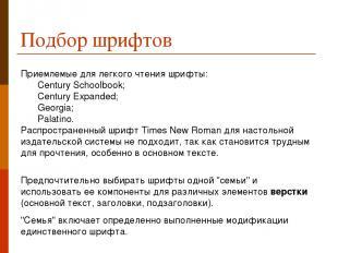 Подбор шрифтов Приемлемые для легкого чтения шрифты: Century Schoolbook; Century