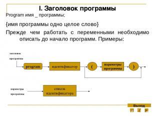 Операторы предназначены для описания действий, которые будут выполнены при реали