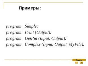 При выполнение условного оператора сначала вычисляется Выражение, результат кото