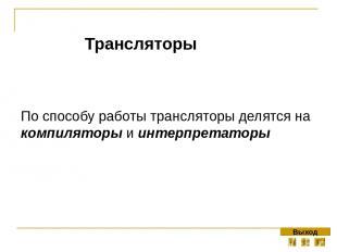 Приоритеты операции Выход Приоритет Операции Категории операции Первый (высший)