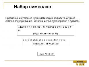 Прописные и строчные буквы латинского алфавита, а также символ подчеркивания, ко
