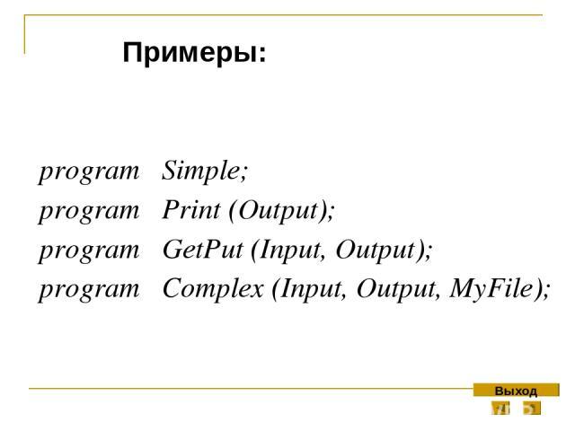 При выполнение условного оператора сначала вычисляется Выражение, результат которого может принимать только булевский тип, а затем, в зависимости от значения результата (True, False), выполняется или оператор 1, стоящий после ключевого слова then (е…