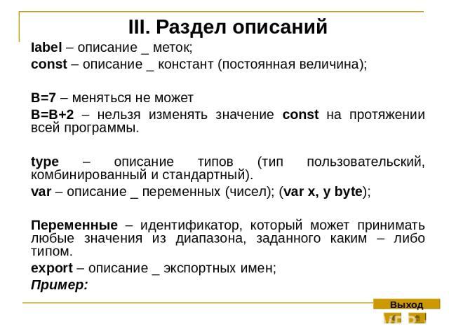 Массив; Три основных типа массива; Содержание: Выход
