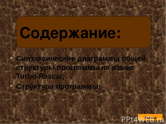 program Simple; program Print (Output); program GetPut (Input, Output); program Complex (Input, Output, MyFile); Примеры: Выход