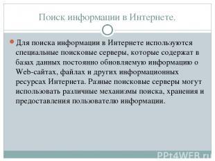 Поиск информации в Интернете. Для поиска информации в Интернете используются спе