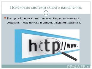 Поисковые системы общего назначения. Интерфейс поисковых систем общего назначени