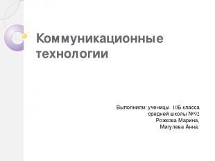 Коммуникационные технологии Выполнили: ученицы 10Б класса средней школы №92 Рожк