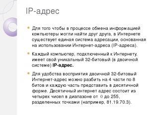 IP-адрес Для того чтобы в процессе обмена информацией компьютеры могли найти дру