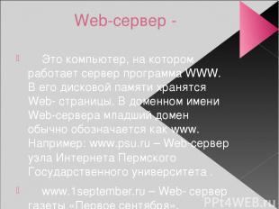 Web-сервер - Это компьютер, на котором работает сервер программа WWW. В его диск