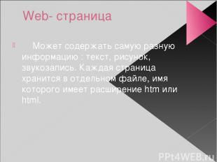 Web- страница Может содержать самую разную информацию : текст, рисунок, звукозап