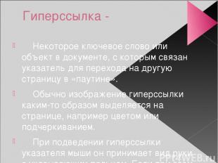 Гиперссылка - Некоторое ключевое слово или объект в документе, с которым связан