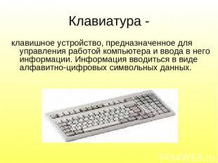 Клавиатура - клавишное устройство, предназначенное для управления работой компью