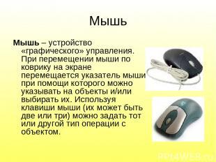 Мышь Мышь – устройство «графического» управления. При перемещении мыши по коврик