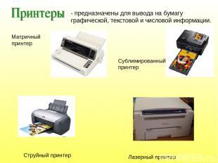 Матричный принтер Струйный принтер Лазерный принтер - предназначены для вывода н