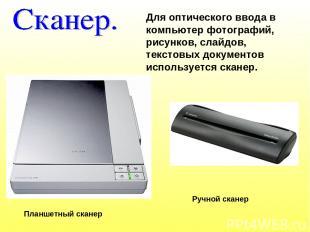 Для оптического ввода в компьютер фотографий, рисунков, слайдов, текстовых докум