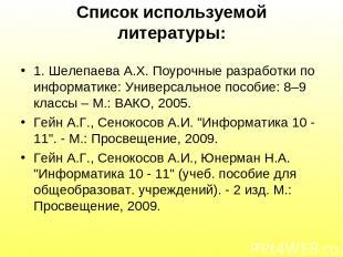 Список используемой литературы: 1. Шелепаева А.Х. Поурочные разработки по информ