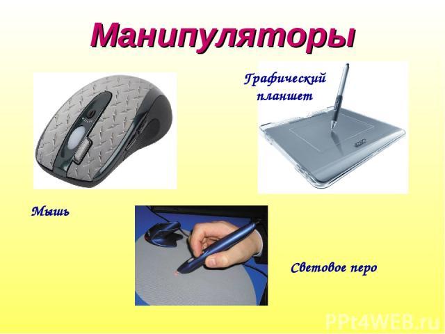 Манипуляторы Мышь Световое перо Графический планшет
