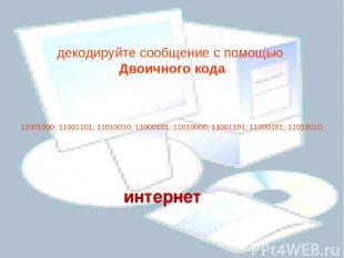декодируйте сообщение с помощью Двоичного кода  11001000; 11001101; 11010010; 1