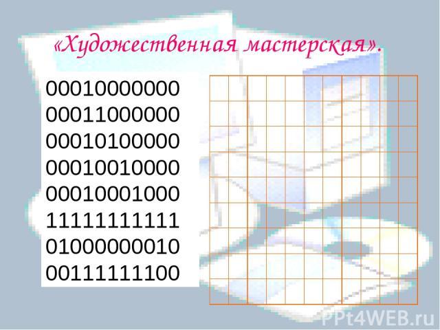«Художественная мастерская». 00010000000 00011000000 00010100000 00010010000 00010001000 11111111111 01000000010 00111111100