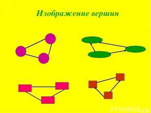 Изображение вершин * из 15