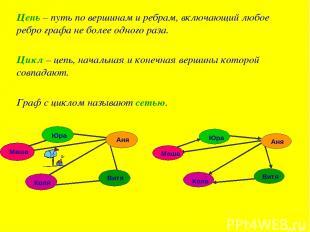 Цепь – путь по вершинам и ребрам, включающий любое ребро графа не более одного р