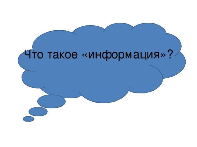 Что такое «информация»?