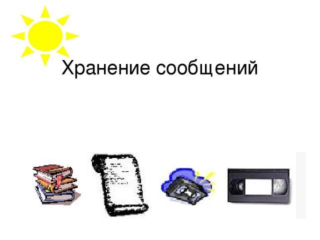 Хранение сообщений
