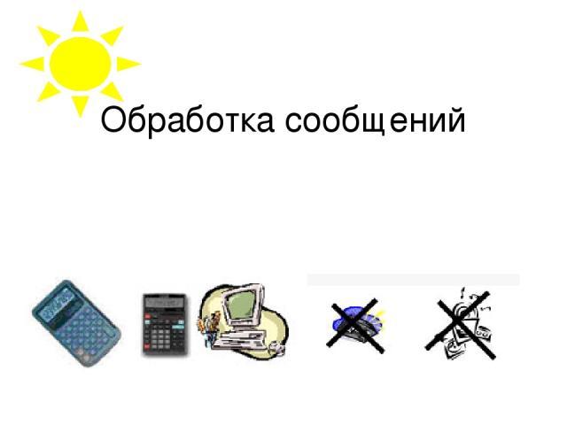 Обработка сообщений
