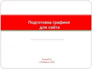 Кушей И.З. г. Ноябрьск, 2012г. Подготовка графики для сайта